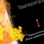 Почему iPhone сильно греется?